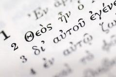 Theos (dios) en Griego del nuevo testamento. fotos de archivo libres de regalías