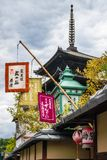 Three banners on an old traditional street in Gion, Kyoto. Three banners on an old traditional street with a Pagoda in the background in Gion District, Kyoto stock photo