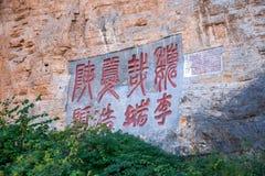 Three Gorges de la copie de pierre de falaise de gorge du fleuve Yangtze Qutang Image libre de droits