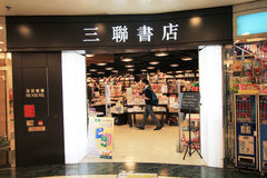 Three union book store in hong kong Royalty Free Stock Photos