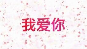 Ti amo mandi un sms a in cinese formato da polvere e dai giri per spolverare orizzontalmente su fondo bianco illustrazione di stock