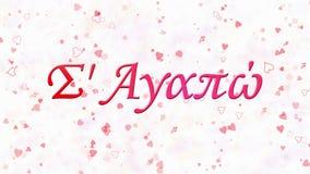 Ti amo mandi un sms a in greco formato da polvere e dai giri per spolverare orizzontalmente su fondo bianco illustrazione di stock