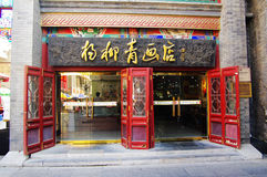 Tianjin Yangliuqing Shop in China Stock Images