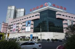 Tianshan Department Store Royalty Free Stock Photos