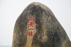 Tianya Haijiao Στοκ Φωτογραφίες