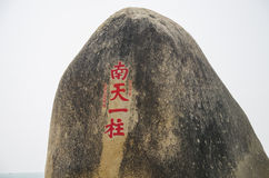 Tianya Haijiao Fotografie Stock