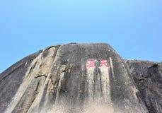 Tianya stone in hainan island Royalty Free Stock Photo