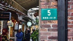 Tianzifang ή κυνόδοντας Σαγκάη Tianzi στοκ φωτογραφίες