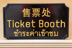 Ticket booth sign. At the entrance of museum Stock Photography