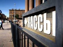 Ticket office sign. Russian ticket office sign written in cyrilic alphabet Stock Photos