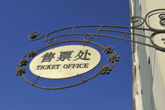 Ticket office sign. With text in English and Chinese Stock Photo