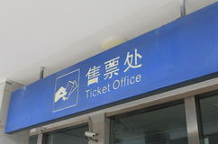 Ticket office sign China Royalty Free Stock Image