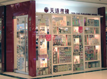 Tien Dao Publishing House in Hong Kong. Tien Dao Publishing House, located in Telford Plaza, Kowloon Bay, Hong Kong. Tien Dao Publishing House is a home products Royalty Free Stock Image