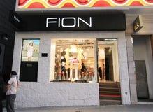 Tienda de Fion en Hong-Kong Foto de archivo