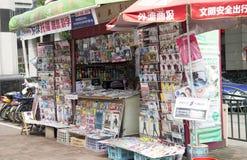Tienda de las revistas Foto de archivo libre de regalías