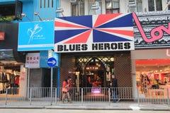 Tienda de los héroes de los azules en Hong-Kong Imágenes de archivo libres de regalías