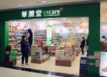 Tienda del cuidado del CR en Hong-Kong Fotografía de archivo libre de regalías