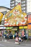 Tienda famosa de la hamburguesa en Hakodate, Japón Fotografía de archivo