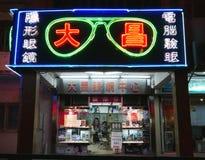 Tienda tradicional de los vidrios ópticos en Hong Kong imagen de archivo libre de regalías