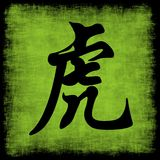 Tiger Chinese Zodiac stock photo