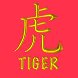 Tiger golden Chinese zodiac. A 3D gold Chinese letter with English word on lucky red background. One of the twelve animals in 12-years cycles, under Chinese royalty free stock image