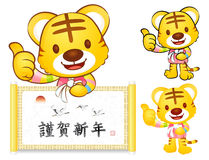 The Tiger mascot holding a big board. Korea Traditional Cultural Stock Images