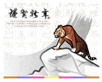 Tigers of South Korea and brush touch. New Year Card Design Seri Royalty Free Stock Photo