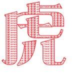 Tigre do caráter chinês com cumprimento do ano novo Imagem de Stock Royalty Free