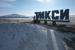 Tiksi arctic city Stock Image