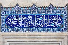Tile, Arabic script Stock Images