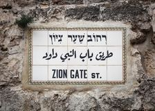 Zion Gate Sign Jerusalem Royalty Free Stock Image