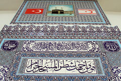 Wall in mosque Stock Photography