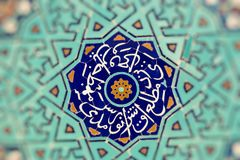 Tiled background, oriental ornaments from Amir Chakhmaq Complex in Yazd, southern Iran Royalty Free Stock Photo