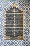 Tiled wall, Topkapi Palace, Istanbul, Turkey Royalty Free Stock Photos