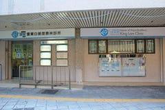 Tillflyktsort av det hoppBradbury King Lam Community Health utvecklingscentret Royaltyfria Foton