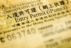 tillträdesHong Kong permit arkivbild