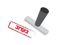 Timbre de vecteur - hébreu bientôt Images stock