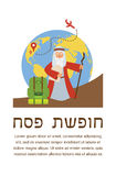 Time for passover  vacation in Hebrew. moses with torah and suitcase Royalty Free Stock Image