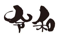 Tintenbürstenkalligraphie der japanischen neuen Ära 'reiwa ' stock abbildung