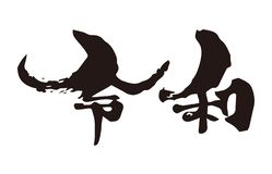 Tintenbürstenkalligraphie der japanischen neuen Ära 'reiwa ' lizenzfreie abbildung