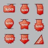 Tipo árabe banderas de la publicidad Fotos de archivo libres de regalías