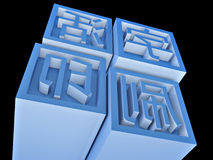 Tipo movible impresión en chino Imágenes de archivo libres de regalías
