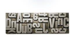Tipografía de madera fijada contra el fondo blanco Imágenes de archivo libres de regalías