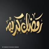 Tipografía de Ramadan Mubarak Abstract en un fondo negro libre illustration