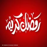 Tipografía de Ramadan Mubarak Abstract en un fondo rojo Ilustración del Vector