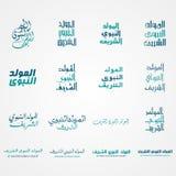 Tipografia islâmica árabe do vetor 'de Al Mawlid Nabawi Charif 'com fundo branco ilustração stock