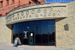TIrkutsk,俄罗斯, 2017年3月, 03日 Noosphere博物馆以米哈伊尔Schadov命名在130-m处所中在伊尔库次克 库存图片