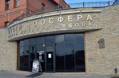 TIrkutsk Ryssland, mars, 17, 2017 Noosphere museum som namnges efter Mikhail Schadov i 130 M fjärdedel i Irkutsk Arkivbilder