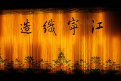 Tissage de Jiangning Photos stock