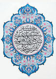 The title of the Koran. The text surrounds an ornament Stock Image